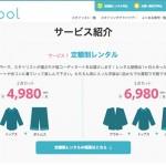 ビモールの利用ガイド(料金・商品・使い方)